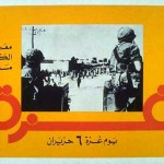 Gaza Day poster from 1969.  Source: http://www.palestineposterproject.org/poster/gaza-day
