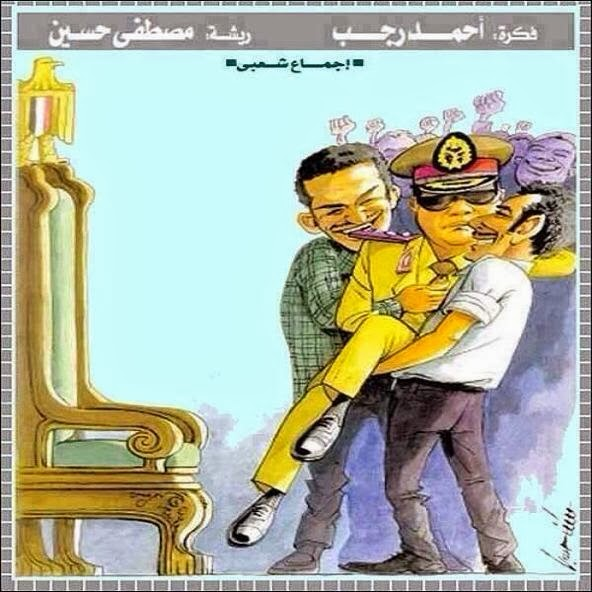 The famous satirical cartoonist, the late Mostafa Hussein, lost his sense of humour to implore Sisi to run for the presidency in October 2013.