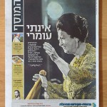 "An Israeli magazine from 2104 has a cover story on Umm Kulthoum, with the headline ""Enta Omri""."