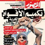 The frontpage of the normally pro-regime al-Musawer protests the storming of the journalists syndicate and the media crackdown in Egypt.